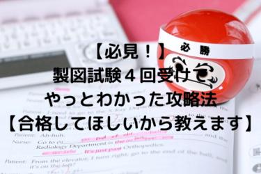 【有料級】製図試験4回受けてやっとわかった攻略法【合格してほしいから教えます!】