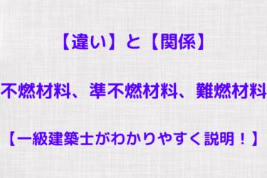 【違い】と【関係】不燃材料、準不燃材料、難燃材料【絶対抑えましょう!!!】