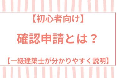 【初心者向け】確認申請とは?【一級建築士がわかりやすく説明!】