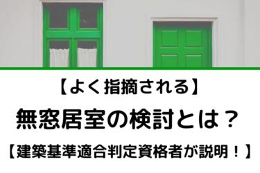【よくある指摘】無窓居室の検討とは?【種類は3つ】