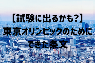 【試験に出るかも?】東京オリンピックのためにできた条文