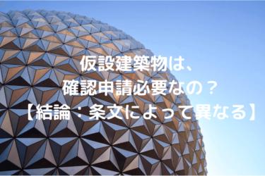 仮設建築物は、確認申請必要なの?【結論:条文によって異なる】