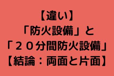 【違い】「防火設備」と「20分間防火設備」【結論:両面と片面】